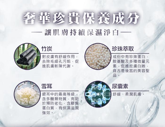 黑晶膜清保養保濕控油黑頭粉刺凍膜